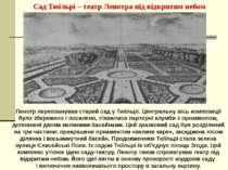 Сад Тюїльрі – театр Ленотра під відкритим небом Ленотр перепланував старий са...