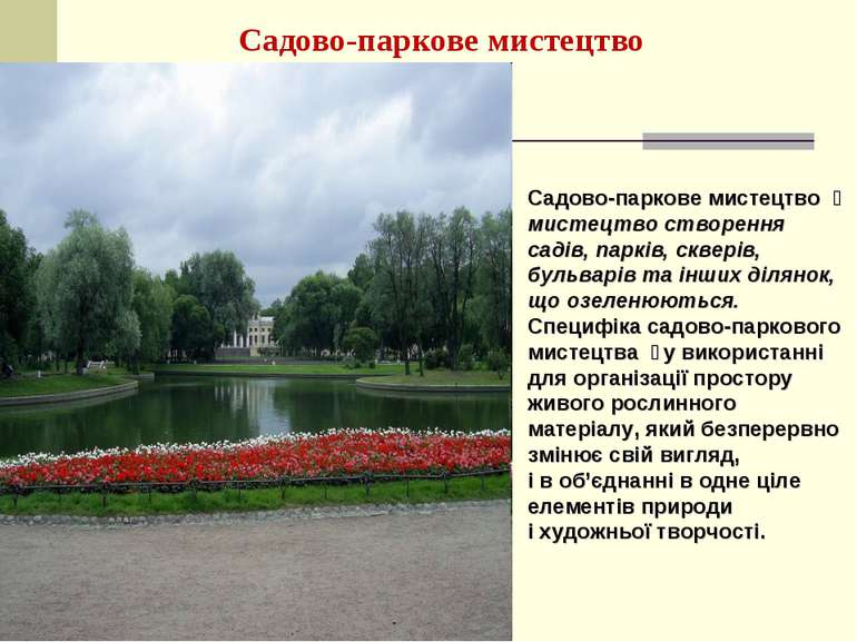 Садово-паркове мистецтво Садово-паркове мистецтво мистецтво створення садів, ...