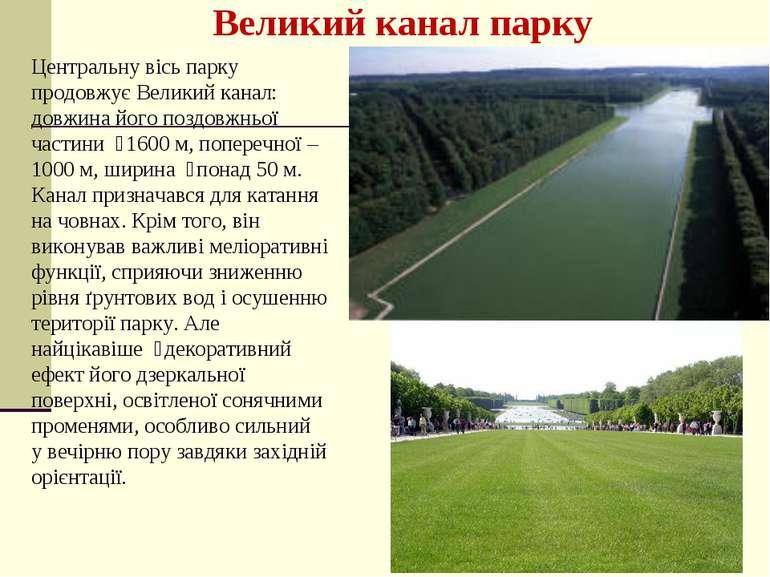 Великий канал парку Центральну вісь парку продовжує Великий канал: довжина йо...