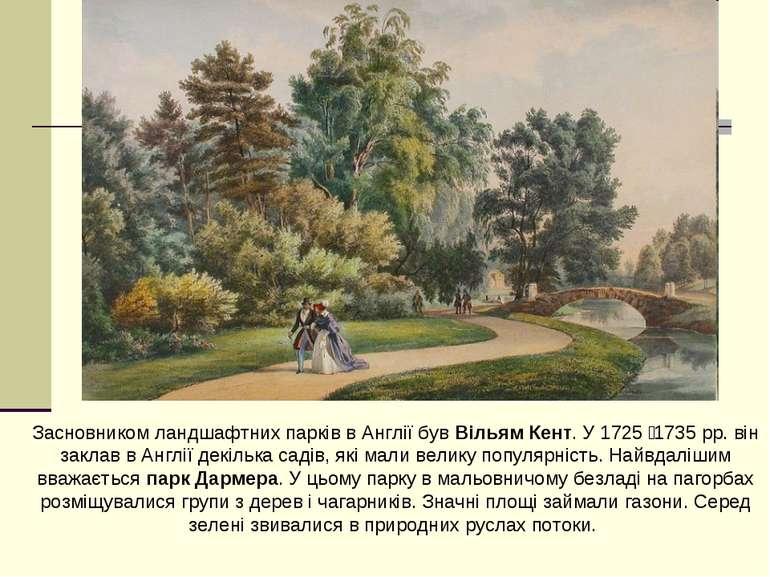 Засновником ландшафтних парків в Англії був Вільям Кент. У 1725 1735 рр. він ...