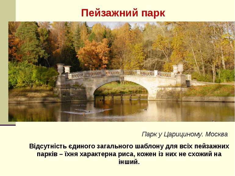 Пейзажний парк Парк у Царициному. Москва Відсутність єдиного загального шабло...