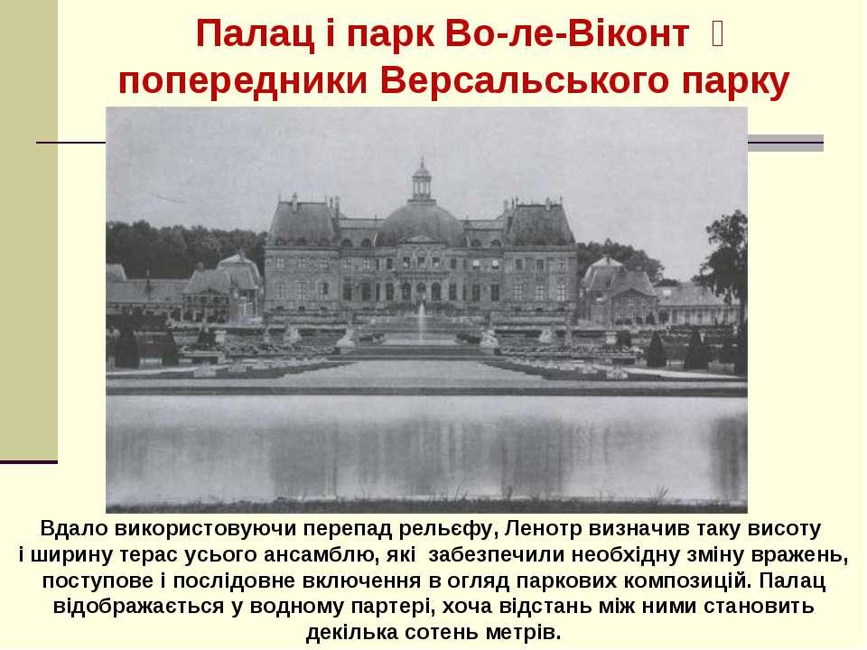 Палац і парк Во-ле-Віконт попередники Версальського парку Вдало використовуюч...