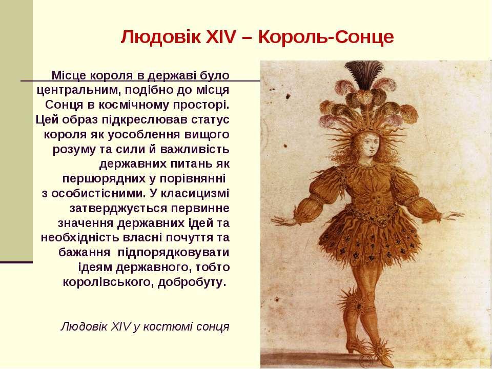 Людовік XIV – Король-Сонце Місце короля в державі було центральним, подібно д...