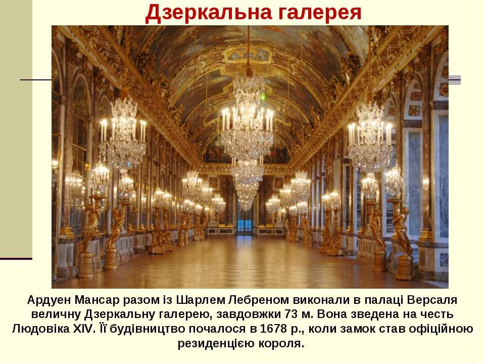 Дзеркальна галерея Ардуен Мансар разом із Шарлем Лебреном виконали в палаці В...
