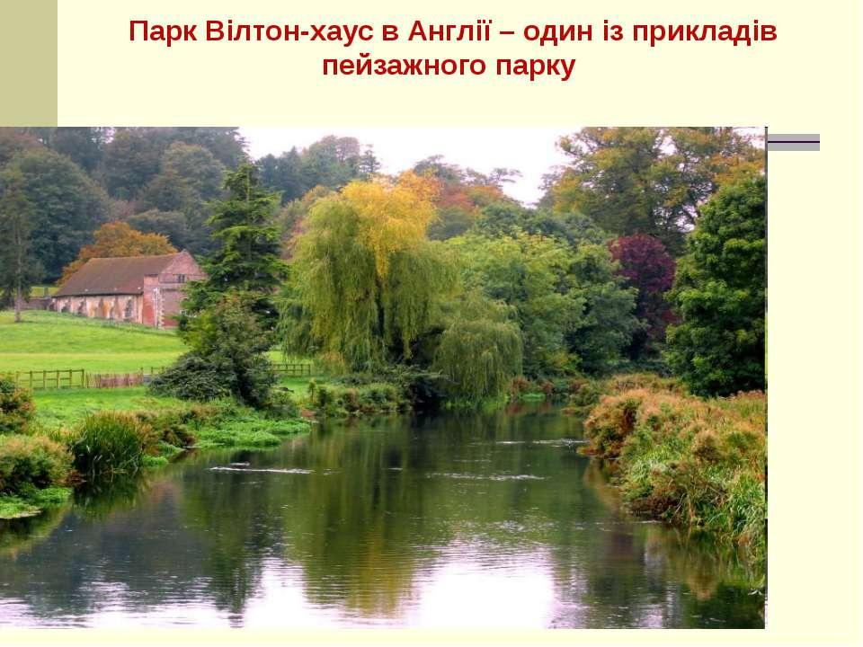 Парк Вілтон-хаус в Англії – один із прикладів пейзажного парку