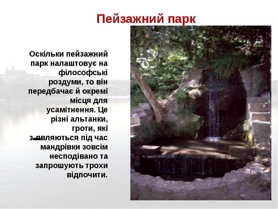 Пейзажний парк Оскільки пейзажний парк налаштовує на філософські роздуми, то ...