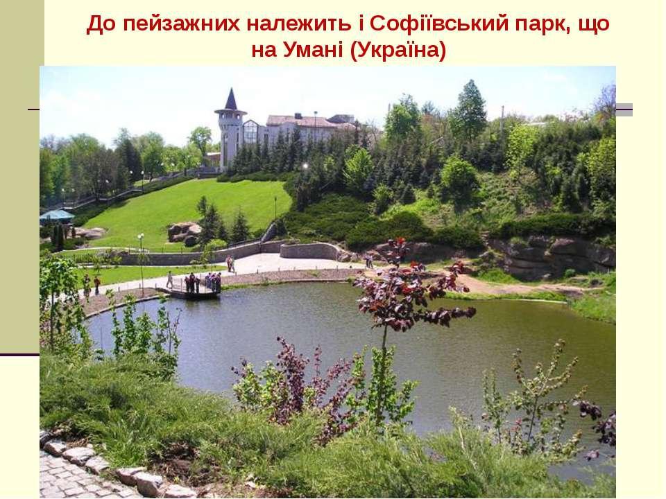 До пейзажних належить і Софіївський парк, що на Умані (Україна)