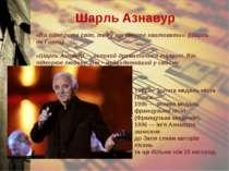 Шарль Азнавур «Ви підкорите світ, тому що вмієте хвилювати». (Шарль де Голль)...