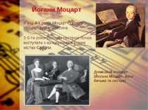 Йоганн Моцарт У віці 4-х років Моцарт створив концерт для клавесина. З 6-ти р...