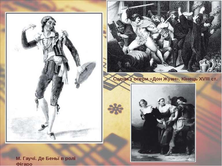 М. Гаучі. Де Беньї в ролі Фігаро Сцени з опери «Дон Жуан». Кінець XVIII ст.