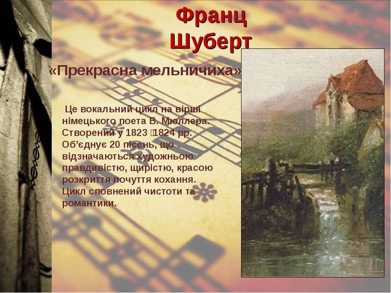 Франц Шуберт Це вокальний цикл на вірші німецького поета В. Мюллера. Створен...