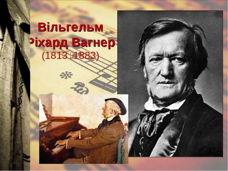 Вільгельм Ріхард Вагнер (1813 1883)