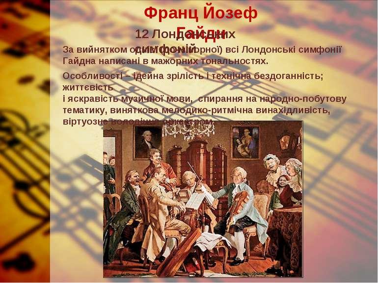 Франц Йозеф Гайдн 12 Лондонських симфоній За вийнятком однієї (до-мінорної) в...