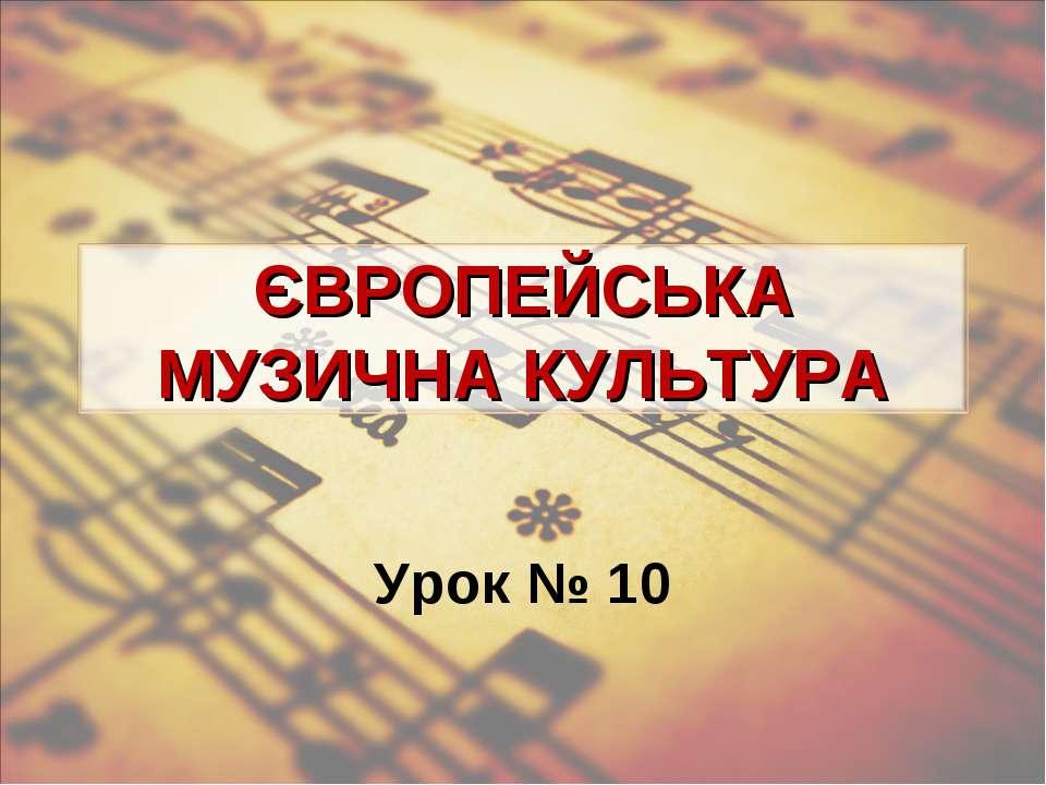 Урок № 10