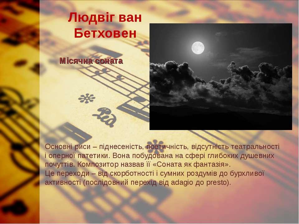 Людвіг ван Бетховен Основні риси – піднесеність, поетичність, відсутність теа...