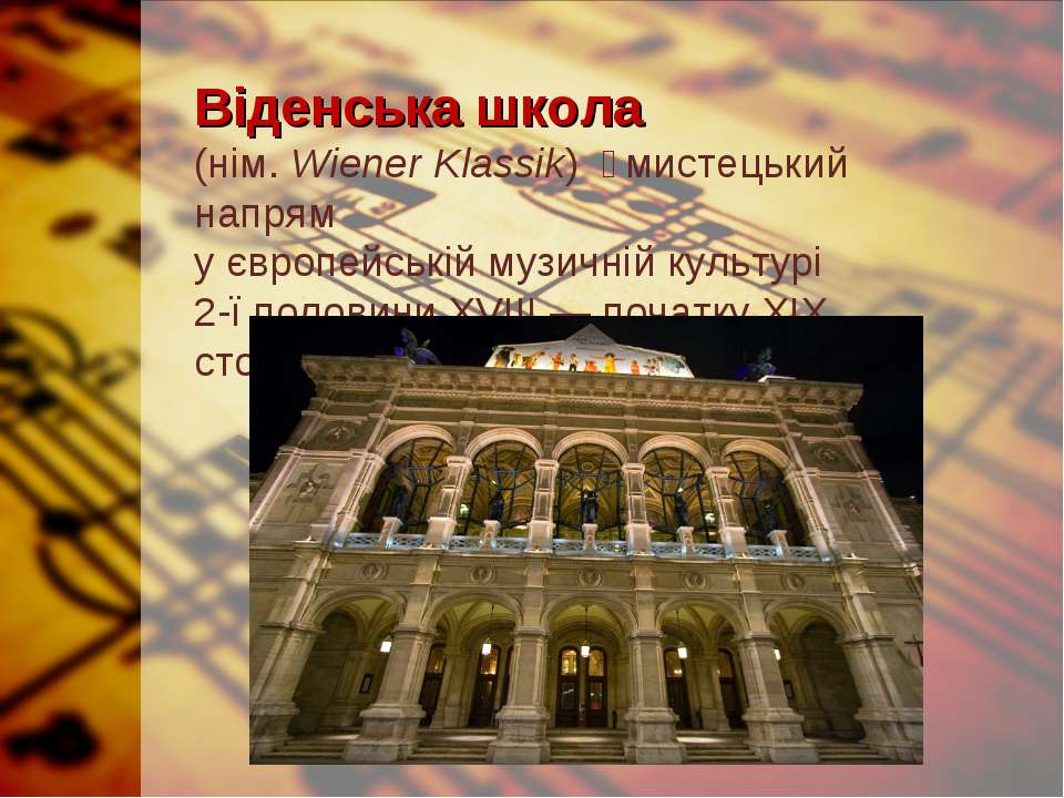 Віденська школа (нім. Wiener Klassik)  мистецький напрям у європейській музи...