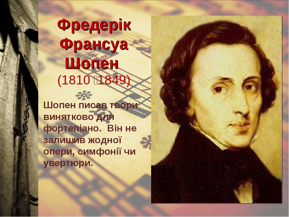 Фредерік Франсуа Шопен (1810 1849) Шопен писав твори винятково для фортепіано...