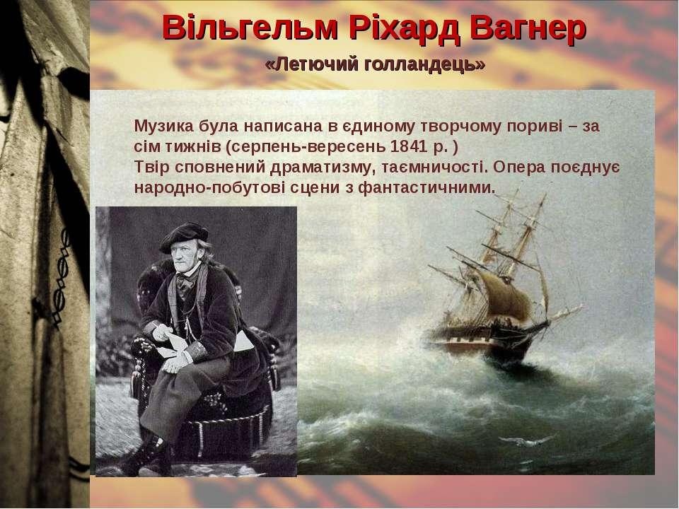Вільгельм Ріхард Вагнер «Летючий голландець» Музика була написана в єдиному т...