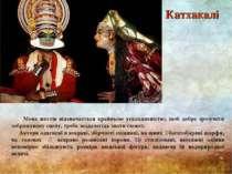 Катхакалі Мова жестів відзначається крайньою ускладненістю; щоб добре зрозумі...