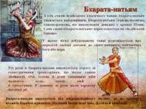 З усіх стилів індійського класичного танцю бхарата-натьям уважається найдавні...