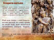Бхарата-натьям Творцем цього стилю називають бога Брахму, який дорівняв мисте...