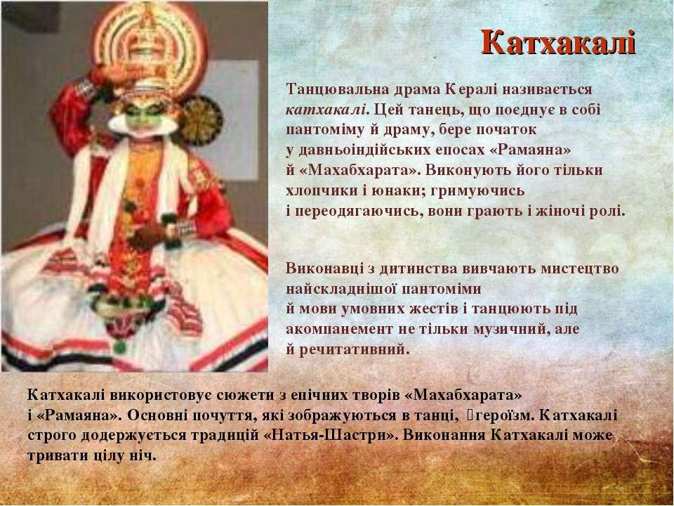 Катхакалі   Танцювальна драма Кералі називається катхакалі. Цей танець, ...
