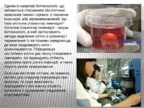 Одним із напрямів біотехнології, що займається створенням біо логічних замісн...