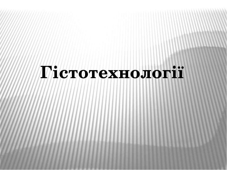 Гістотехнології