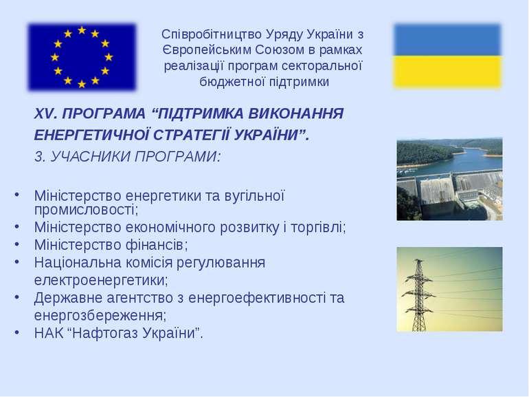 Співробітництво Уряду України з Європейським Союзом в рамках реалізації прогр...