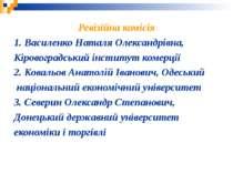 Ревізійна комісія 1. Василенко Наталя Олександрівна, Кіровоградський інститут...