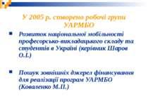 У 2005 р. створено робочі групи УАРМБО Розвиток національної мобільності проф...