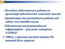 - Постійно здійснювалась робота по організації надходження членських внесків ...