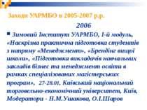 Заходи УАРМБО в 2005-2007 р.р. 2006 Зимовий Інститут УАРМБО, І-й модуль, «Нас...
