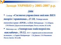 Заходи УАРМБО у 2005-2007 р.р. 2006 Семінар «Системи управління якістю ВНЗ: т...