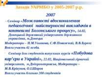 Заходи УАРМБО у 2005-2007 р.р. 2007 - Семінар «Можливості вдосконалення педаг...