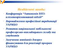 """Нездійснені заходи: Конференція """"Автономія ВНЗ: клієнтоорієнтований підхід"""" В..."""