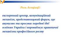 Роль Асоціації: експертний центр, комунікаційний механізм, представницький фо...