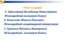 Рада Асоціації 3. Заболотний Володимир Миколайович, Міжнародний інститут бізн...