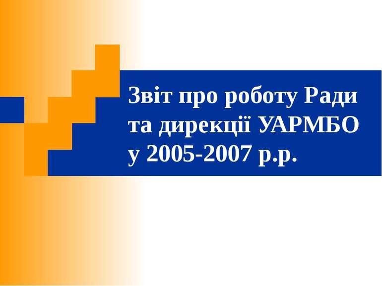 Звіт про роботу Ради та дирекції УАРМБО у 2005-2007 р.р.