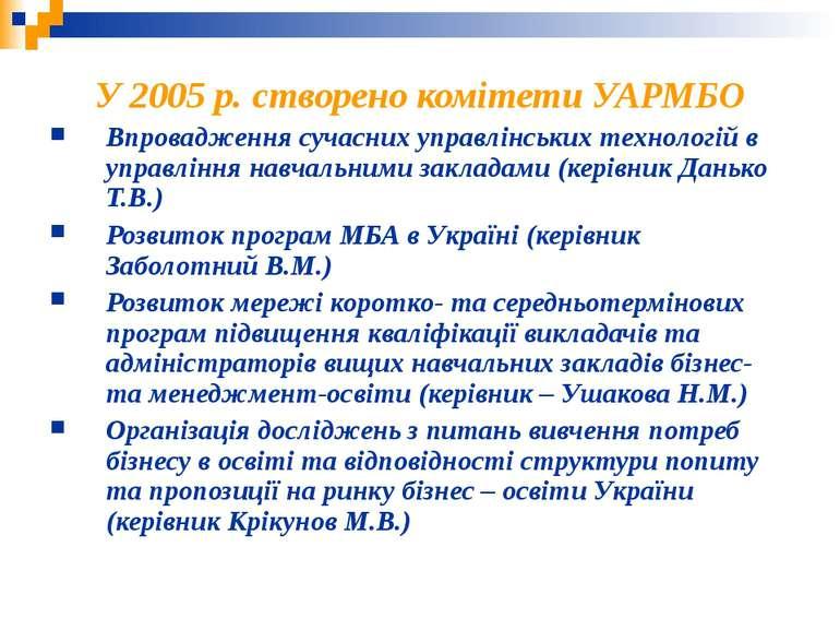 У 2005 р. створено комітети УАРМБО Впровадження сучасних управлінських технол...