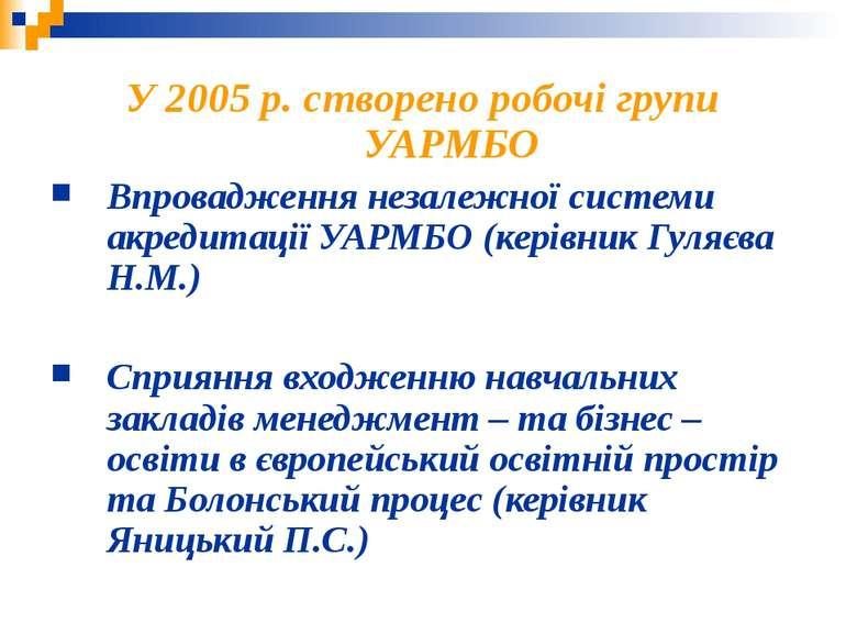 У 2005 р. створено робочі групи УАРМБО Впровадження незалежної системи акреди...