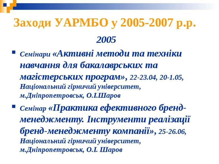 2005 Семінари «Активні методи та техніки навчання для бакалаврських та магіст...