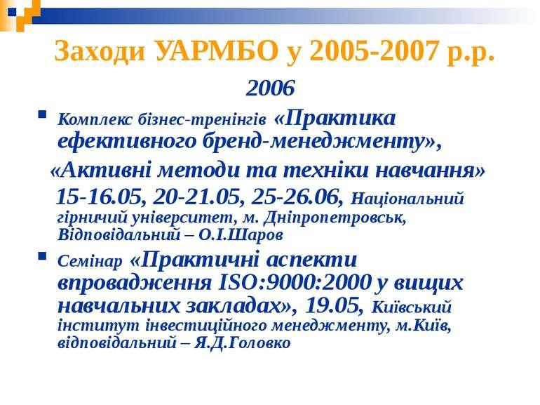 Заходи УАРМБО у 2005-2007 р.р. 2006 Комплекс бізнес-тренінгів «Практика ефект...