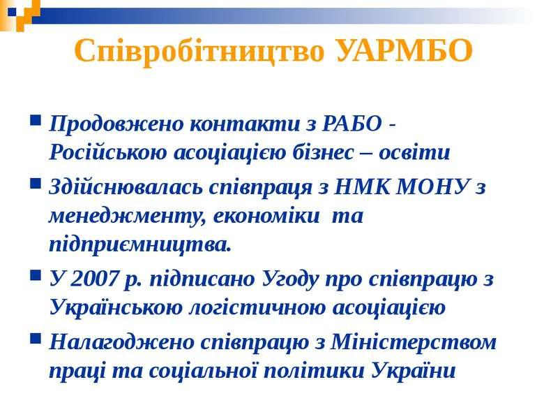 Співробітництво УАРМБО Продовжено контакти з РАБО - Російською асоціацією біз...