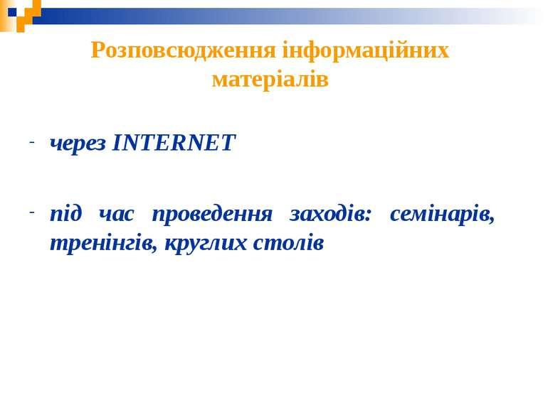 Розповсюдження інформаційних матеріалів через INTERNET під час проведення зах...
