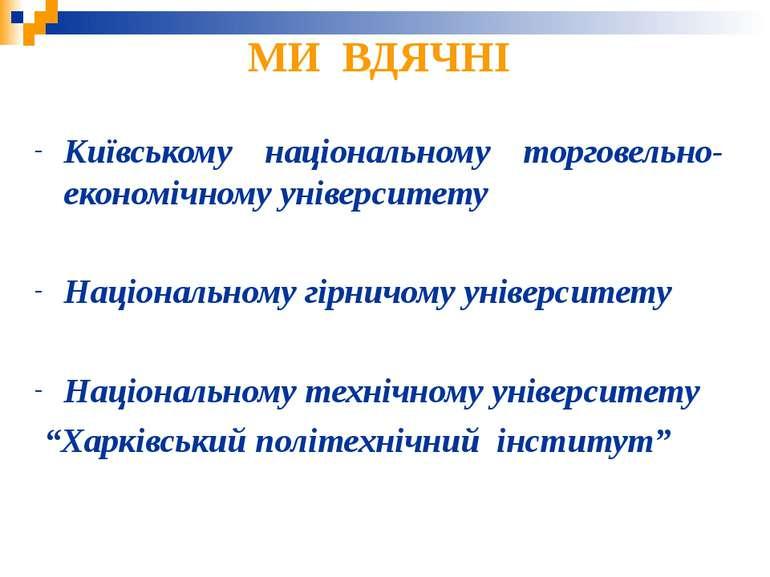 МИ ВДЯЧНІ Київському національному торговельно-економічному університету Наці...