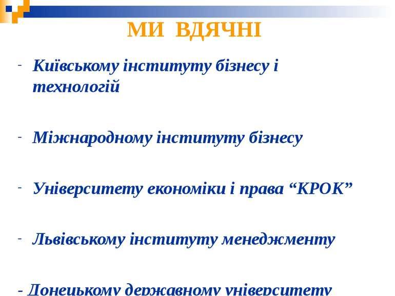 МИ ВДЯЧНІ Київському інституту бізнесу і технологій Міжнародному інституту бі...