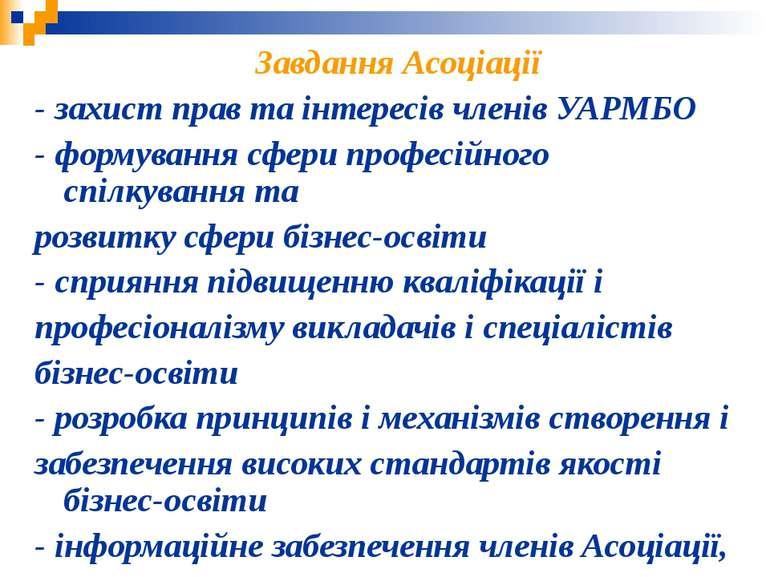 Завдання Асоціації - захист прав та інтересів членів УАРМБО - формування сфер...