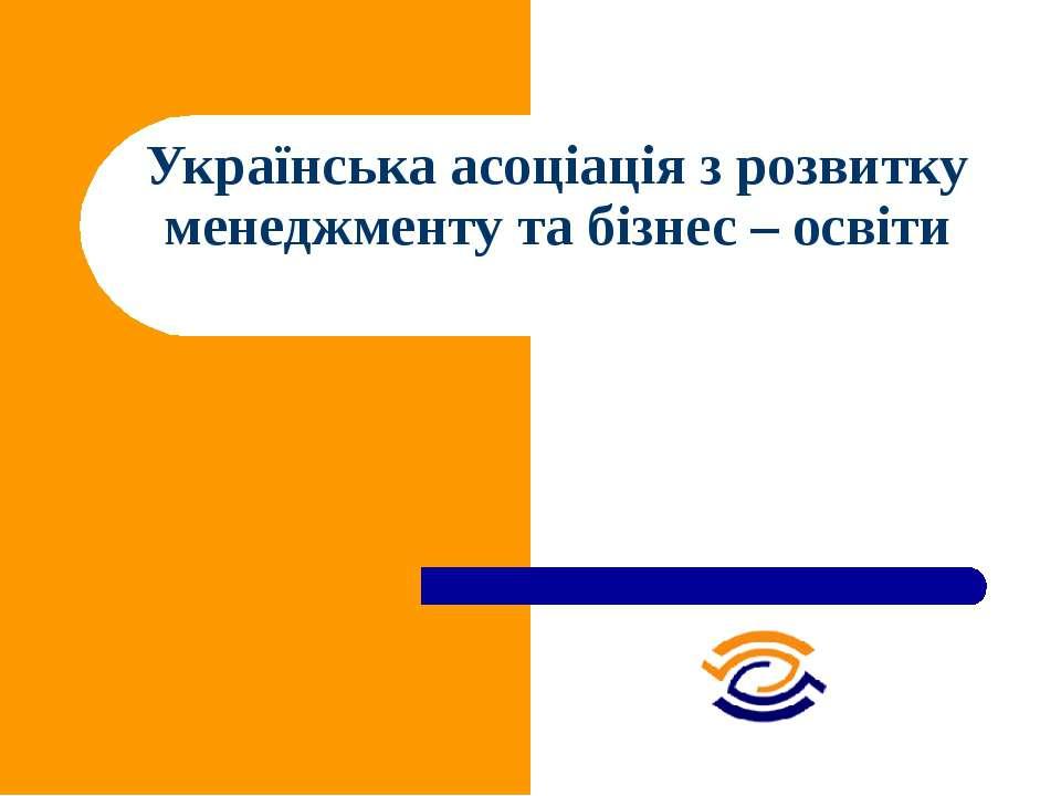Українська асоціація з розвитку менеджменту та бізнес – освіти