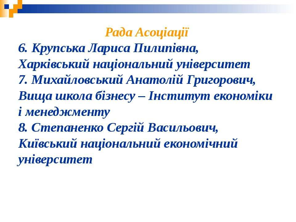 Рада Асоціації 6. Крупська Лариса Пилипівна, Харківський національний універс...